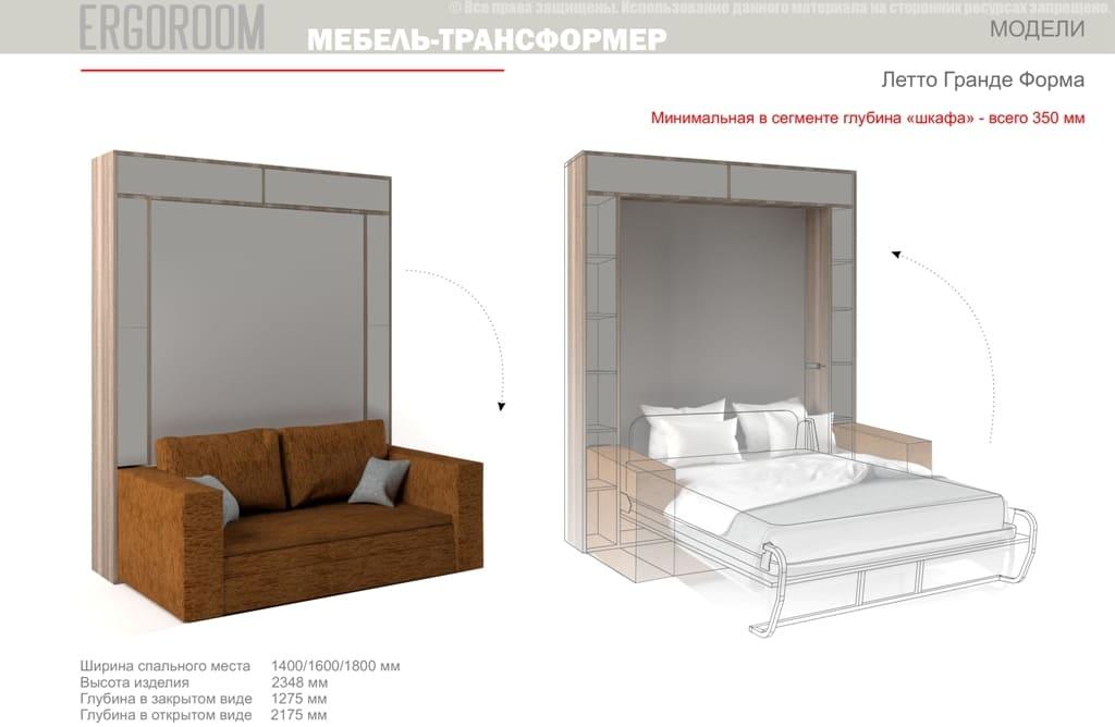встроенная кровать с диваном
